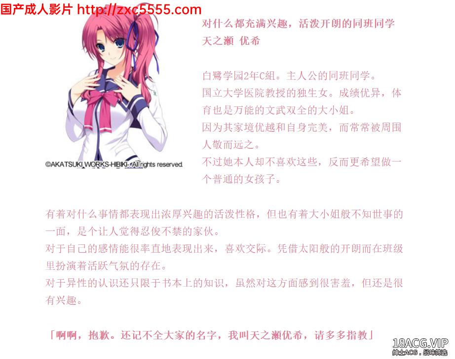 LOVELY×CATION爱情巨作战 1+2完整汉化版+全CG包+安卓版【ADV/动态语音/新作/12G】