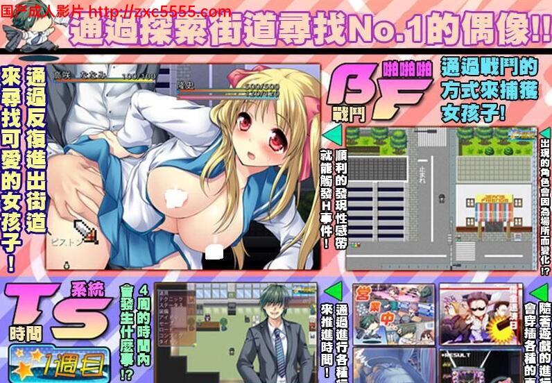 【RPG汉化动态】淫乱娘偶像48 Ver2.01 汉化版+全回想【1.6G】 7