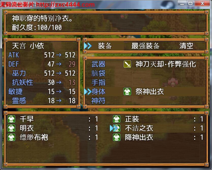 【日式SLG汉化】 巫女神小依~V1.0.3 PC+安卓汉化作弊版【2.3G】 5