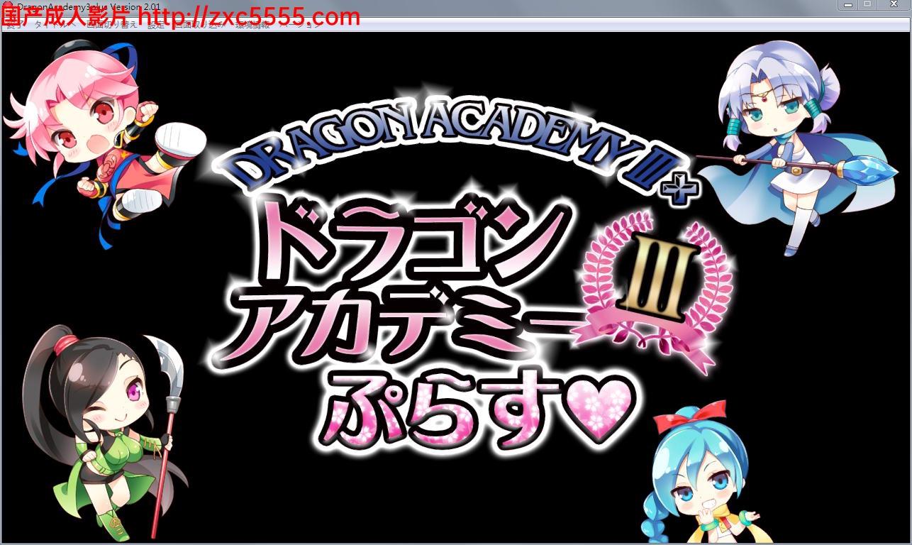 【大型RPG+SLG】勇者斗恶龙学院3:PLUS 升级版!【3.5G】