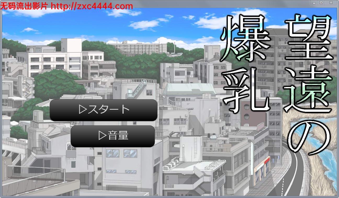 【拔作SLG/全动态】[電伝導] 远望之爆汝!DL正式版【210M】 1